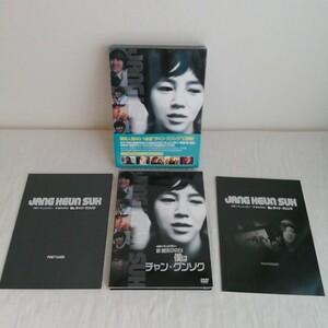 KBS 〈新 韓流の中心!僕はチャン・グンソク〉 DVD