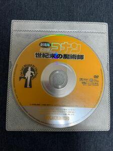 劇場版 名探偵コナン 世紀末の魔術師 レンタル落ち DVD