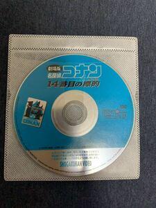 劇場版 名探偵コナン 14番目の標的 (ターゲット) dvd レンタル落ちDVD