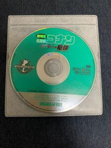 劇場版 名探偵コナン 水平線上の陰謀 DVD レンタル落ち 映画 アニメ