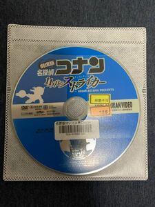 劇場版名探偵コナン11人目のストライカー dvd レンタル落ち