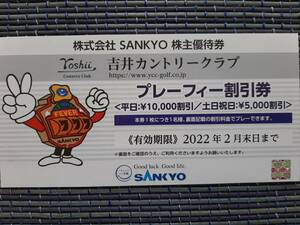 SANKYO 株主優待券 吉井カントリークラブ プレーフィー割引券 個数5