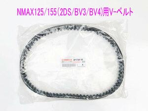 Yamaha N-MAX125/155 for abroad original Drive V belt / free shipping!
