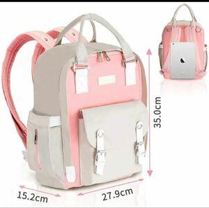 バッグ リュック 保温ポケット 大容量 ベビー用品収納 ピンク バックパック マザーズバッグ