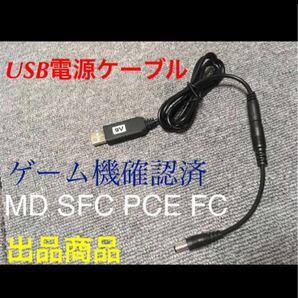 ゲーム機 USB 電源 変換 ケーブル モバイルバッテリー動作 メガドラ SFC PCエンジン ファミコン スーパー レトロ
