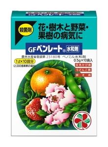 ベンレート 水和剤 0.5g 10袋 (住友化学園芸)
