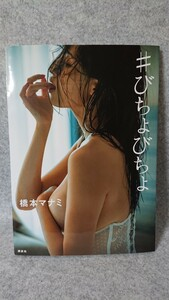 橋本マナミ 写真集 #びちょびちょ