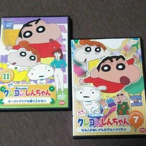 レンタル専用DVD クレヨンしんちゃんTV傑作選2本セット(1本訳あり)