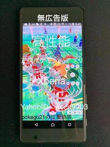 スマートフォン本体 ポケモンGO 位置偽装可能 自動歩行 無広告 最新情報 ソニーXperia 最高性能バージョン おまけ大量 サポートあり