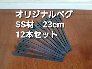 SS材★12本セット★オリジナル鉄製ペグ★23cm★レーザーカット