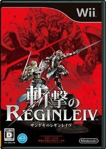 新品斬撃のREGINLEIV (レギンレイヴ) (特典無し) - Wii2PGE