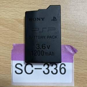 動作品 PSP-2000 PSP-3000 純正 バッテリー PSP-S110 1200mAh 充電確認済み 外装OK 本体のみ ソニー SONY Aランク SC-336_20