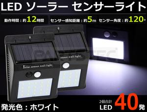 新型 LED ソーラーセンサーライト 20連 LED 屋外照明 防水 人感センサーライト 充電式 夜間自動点灯/自動消灯 2個組 /93-65×2