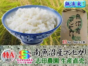南魚沼産コシヒカリ無洗米(乾式)15kg(5k×3)令和3年産
