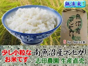少し小粒な南魚沼産コシヒカリ無洗米(乾式)5kg令和3年産