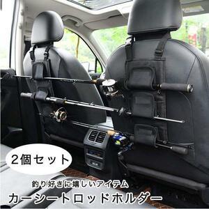 車用 カーシートロッドホルダー 後部座席 釣り用品 2個入り1セット
