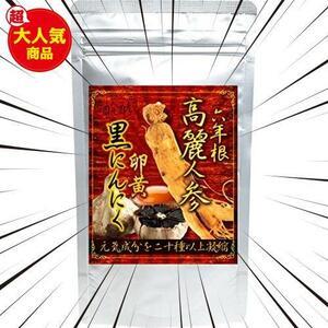 ★特価★360粒 約6か月分 HU-142 六年根高麗人参 & 発酵黒にんにく卵黄