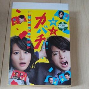特上カバチ DVD-BOX 初回限定盤