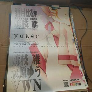 ユーカラ Yukar 販促ポスター 非売品