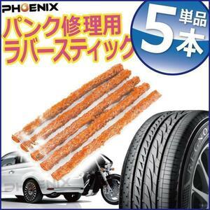 5078 チューブレス タイヤ パンク 修理剤 ストリングゴム 5本 車 バイク 自転車 ロードバイク 緊急用 非常用 携帯 補修