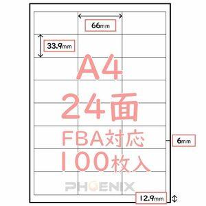 7685 ラベルシール A4用紙 24面 FBA対応 出品者向け 四辺余白付 100枚 白無地 スリット入り 名刺 ラベル用紙 宛名 ラベル 33.9mm x 66mm