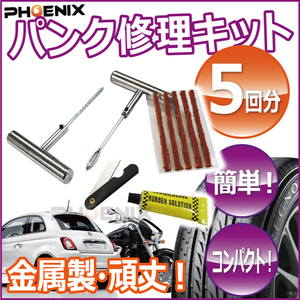 5081 パンク 修理 キット 修理剤5回分 車 バイク用 チューブレス タイヤ 金属製ドライバー