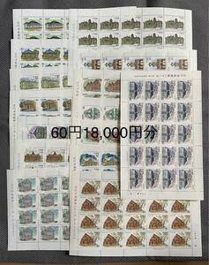 近代洋風建築シリーズ☆60円切手☆15シート☆18,000円分