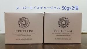 【新品未開封品】パーフェクトワン スーパーモイスチャージェル 50g 2個 新日本製薬