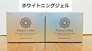 【新品未開封品】パーフェクトワン 薬用 ホワイトニングジェル 75g 2個 新日本製薬