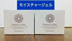 【新品未開封品】パーフェクトワン モイスチャージェル 75g 2個 新日本製薬