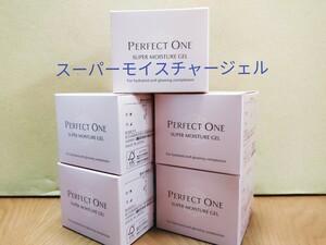 【新品未開封品】パーフェクトワン スーパーモイスチャージェル 50g 5個 新日本製薬
