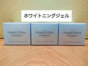 【新品未開封品】パーフェクトワン 薬用 ホワイトニングジェル 75g 3個 新日本製薬