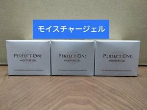 【新品未開封品】パーフェクトワン モイスチャージェル 75g 3個 新日本製薬