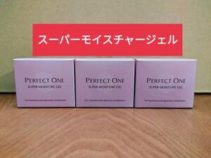 【新品未開封品】パーフェクトワン スーパーモイスチャージェル 50g 3個 新日本製薬