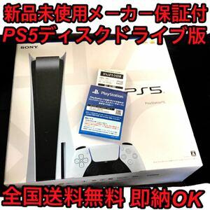新品保証付PS5本体ディスクドライブPlayStation5プレステ5ソニープレイステーション5SONY即納CFI-1100A01