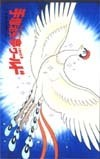 テレカ テレホンカード 火の鳥 手塚治虫夢ワールド カードショップトレジャー