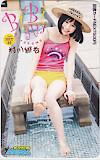 図書カード HKT48 村川緋杏 ヤングアニマル 図書カードNEXT500 カードショップトレジャー