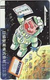 Telephone Card Telephone Card Genius Bakabon Nikkoku Pharmaceutical Co., Ltd. Card Shop Treasure