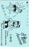 Telephone Card Telephone Card Genius Bakabon 15th Anniversary Jun Card Shop Treasure