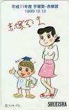 Telephone Card Telephone Card Genius Bakabon 1997 Tezuka Award / Akatsuka Award Shueisha Card Shop Treasure