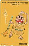 Telephone Card Telephone Card Genius Bakabon Lerere Uncle 56th Tomota Shue Shueisha Card Shop Treasure Shueisha Card Shop Treasure