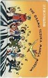 テレカ テレホンカード 鉄腕アトム 火の鳥 手塚治虫記念館 カードショップトレジャー