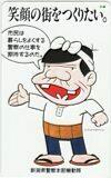 Telephone Card Telephone Card Genius Bakabon Niigata Prefecture Police Headquarters Movement Card Shop Treasure