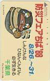 Telephone Card Telephone Card Genius Bakabon Disaster Prevention Fair Chida '88 Chiba Card Shop Treasure