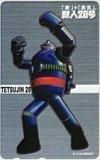 テレカ テレホンカード 鉄人28号 TETSUJIN 28 カードショップトレジャーの商品画像