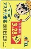 Telephone Card Telephone Card Genius Bakabon Astel Tohoku ASTEL Card Shop Treasure