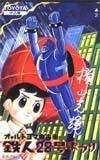 テレカ テレホンカード 鉄人28号 トヨタ中古車 カードショップトレジャーの商品画像