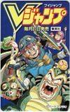 テレカ テレホンカード Dr.スランプ アラレちゃん Vジャンプ カードショップトレジャーの商品画像