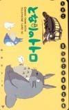 テレカ テレホンカード となりのトトロ カードショップトレジャーの商品画像
