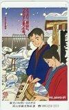 テレカ テレホンカード わたせせいぞう おかやま冬物語 岡山県観光物産課 カードショップトレジャー